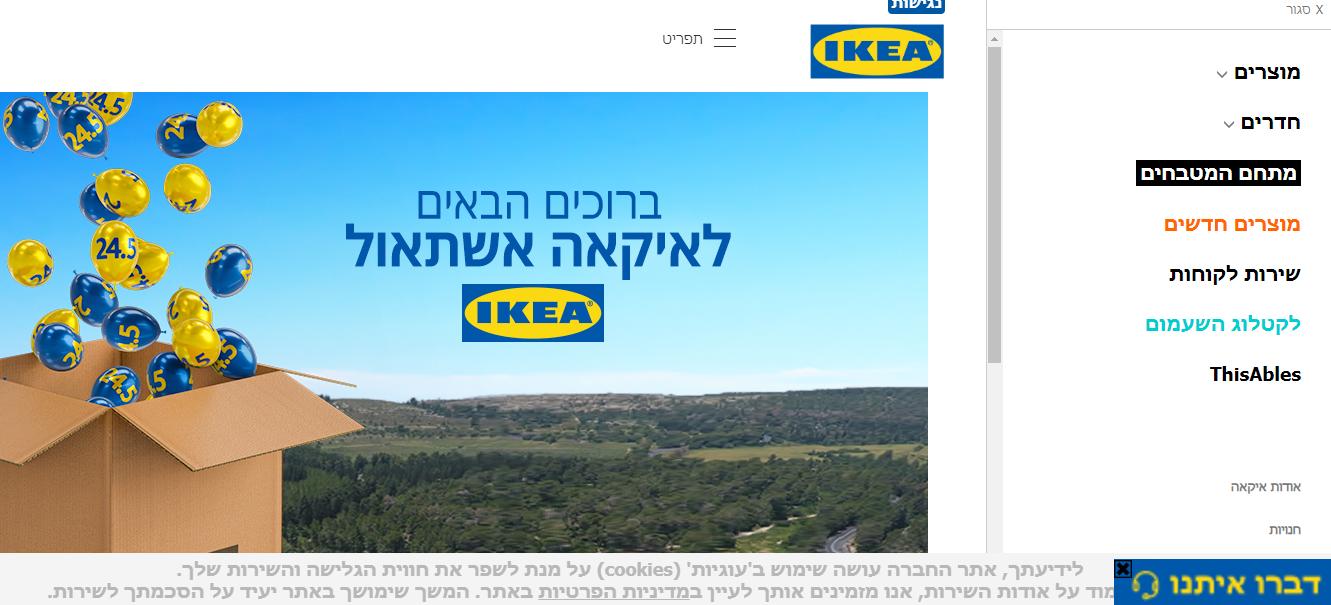 Image source: IKEA Israel